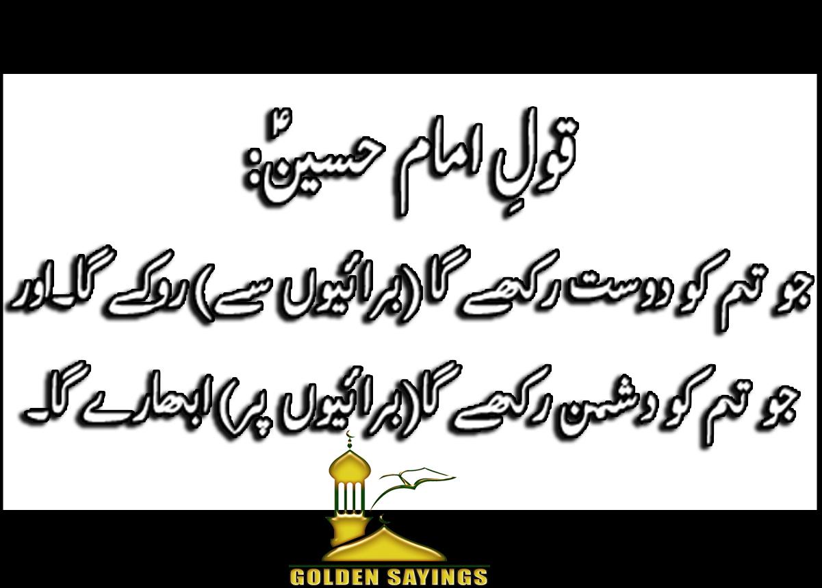 Aqwal E Hazrat Imam Hussain