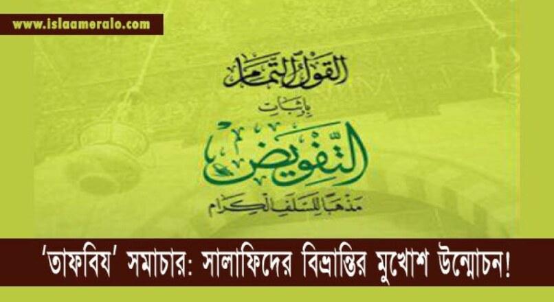 'তাফবিয' সমাচার: সালাফিদের বিভ্রান্তির মুখোশ উন্মোচন