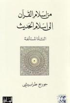 من إسلام القرآن إلى إسلام الحديث