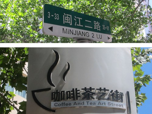 Coffee street Qingdao 7