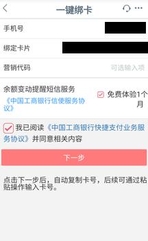 2020深圳開戶教學 從申請電話號碼到開通微信大陸錢包   煢遊