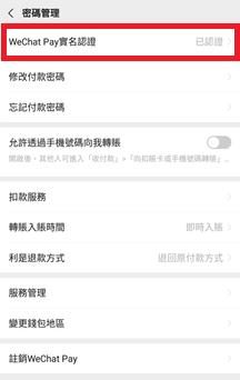 2020深圳開戶教學|從申請電話號碼到開通微信大陸錢包 | 煢遊