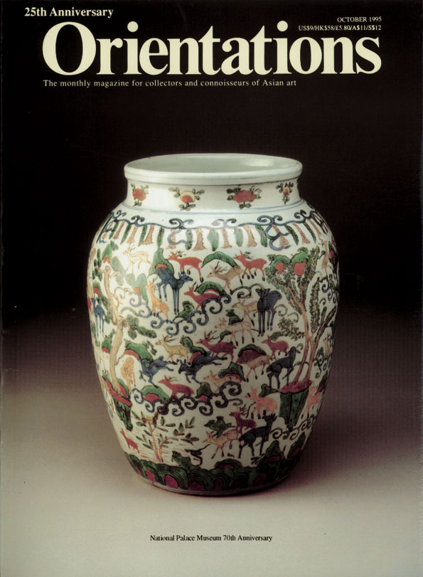 Hundred Deer Vase