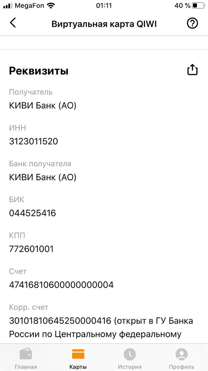 Как узнать номер счета QIWI Кошелька - реквизиты в приложении