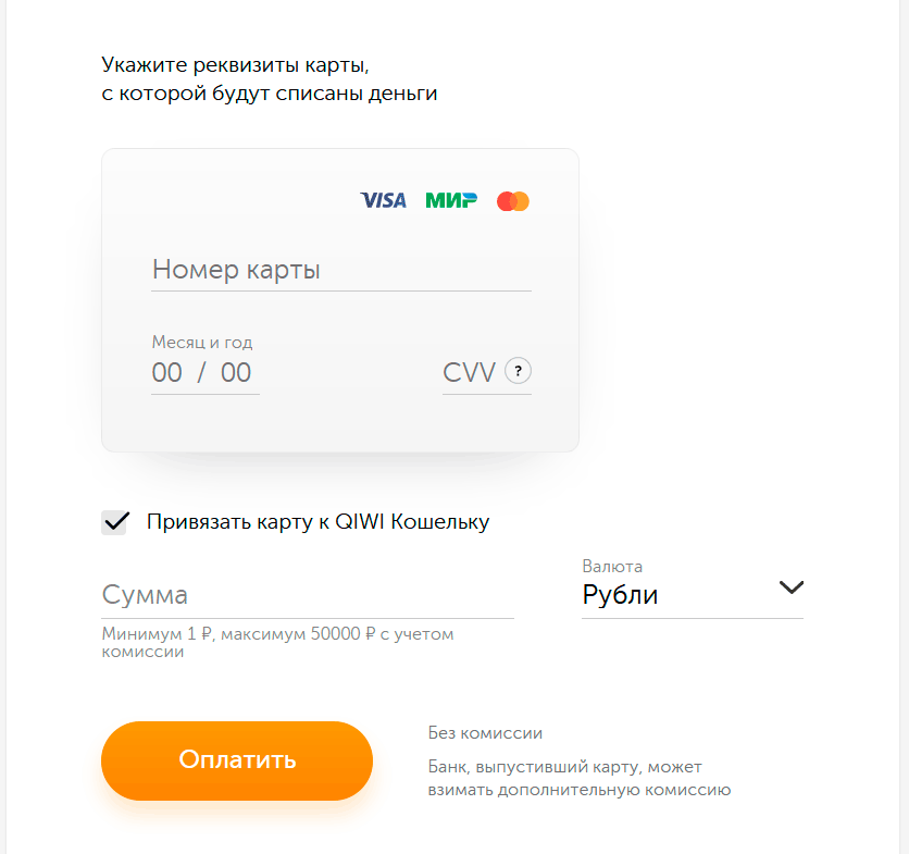 Как перевести деньги с карты на Киви
