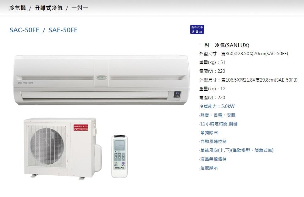SANLUX 臺灣三洋 SAC-50FE_SAE-50FE 定頻一對一分離式冷氣 7-9坪 – QKShopping