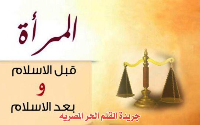 رداّ على المعتوهين:حقوق المرأة(و) تكريمها في الإسلام بـ (الدليل) من القرآن والسنة
