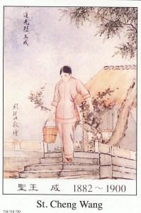 St. Cheng Wang