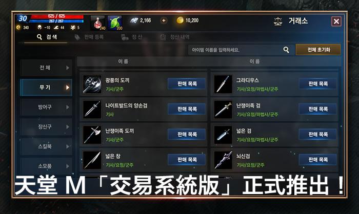 天堂 M「交易系統版」正式推出,APK 立即下載! - Qooah - 天堂 M (Lineage M)