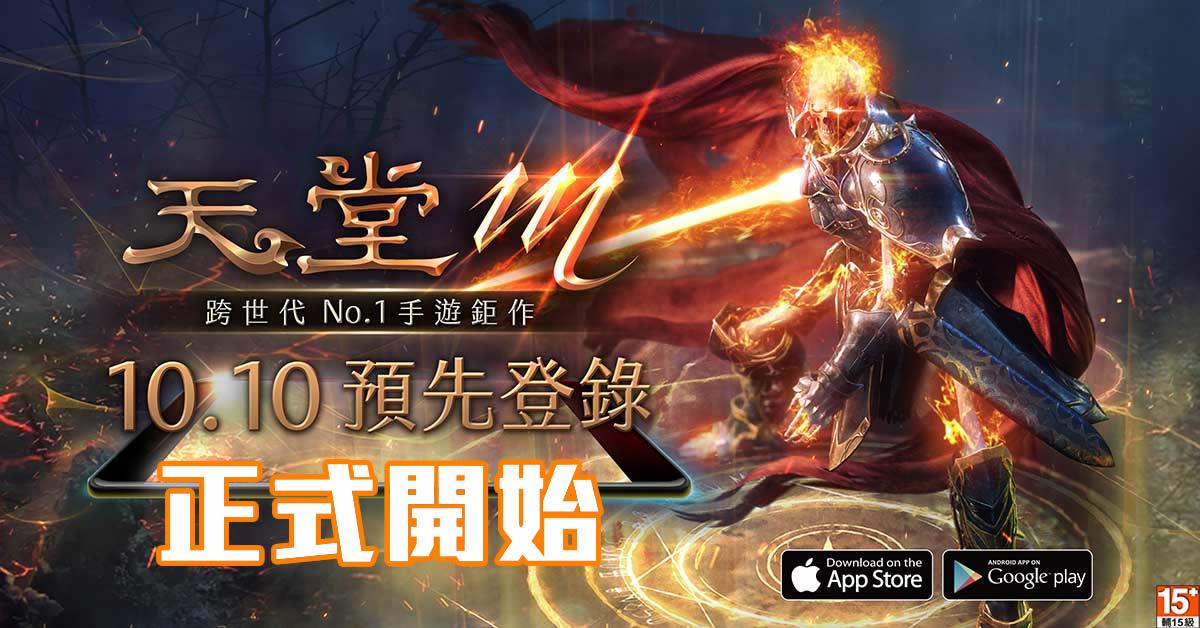 來啦:中文臺版「天堂 M」預先登錄正式開始! - Qooah - 天堂 M (Lineage M)