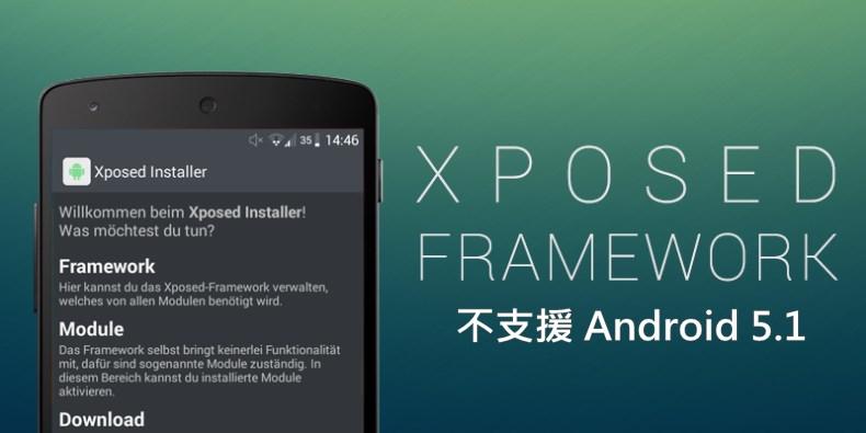 Xposed 用戶注意 , 不支援 Android 5.1 !! | Qooah