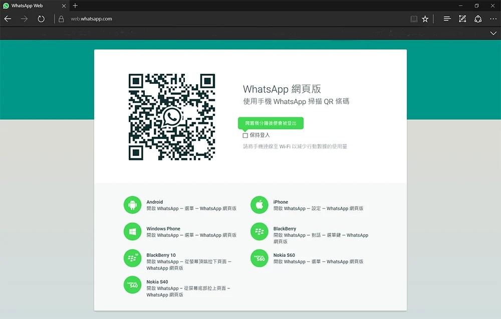 WhatsApp網頁版現在已經支援Microsoft Edge | Qooah