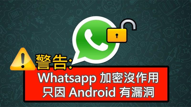 揭發 Whatsapp 加密沒作用, 只因 Android 有漏洞 | Qooah