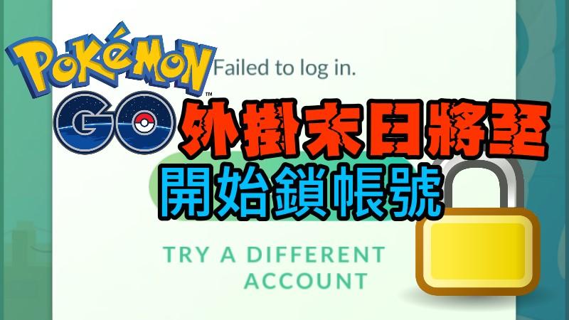 外掛末日將至,Pokémon GO 開始鎖帳號-新聞放送臺