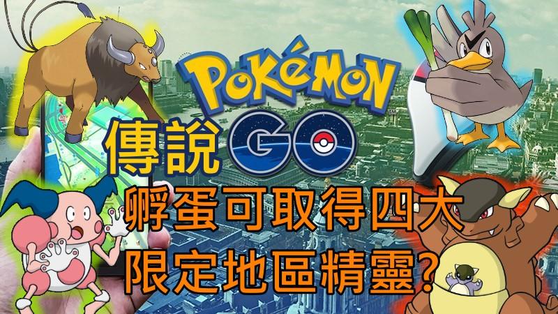 【都市傳說】Pokémon GO 孵蛋可取得四大限定地區精靈? - Qooah