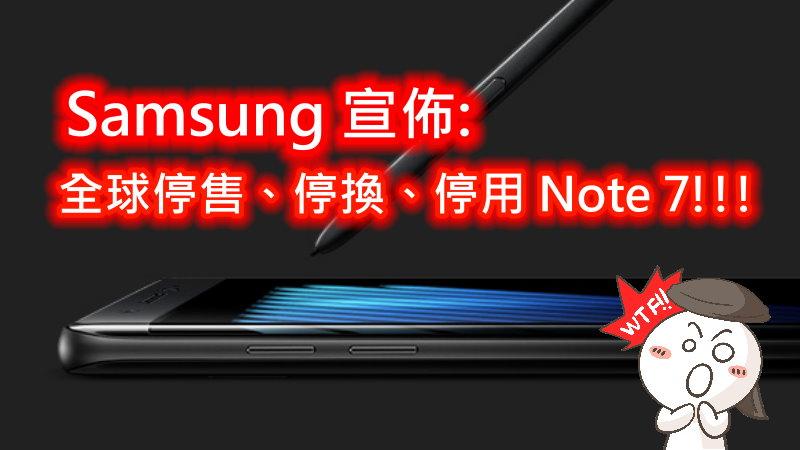 【突發】Samsung 宣佈: 全球停售、停換、停用 Note 7!!!   Qooah