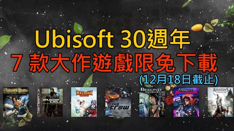 Ubisoft 30週年 . 7 款大作遊戲限免下載(12月18日截止) | Qooah