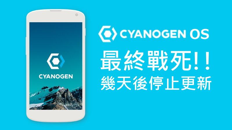 Cyanogen OS 終戰敗 . 幾天後停止更新   Qooah