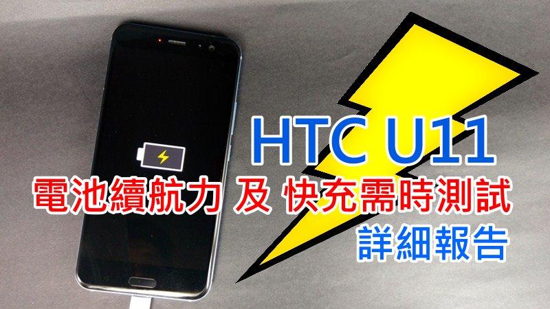 HTC U11 電池續航力及快充需時測試 : 進步有餘   Qooah