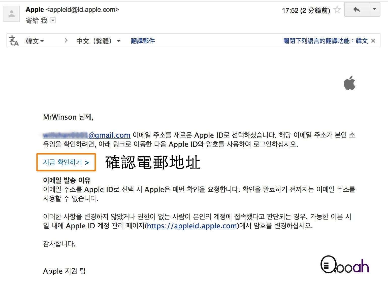 [教學] 如何在 App Store 上申請韓國的 Apple ID? | Qooah