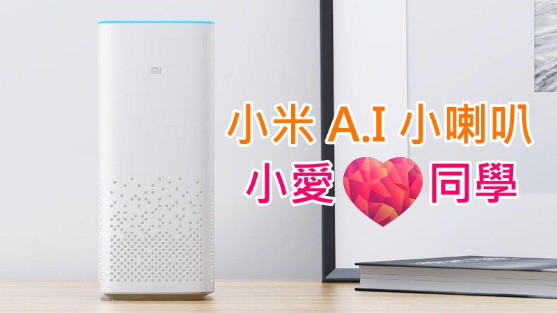 小米推出 AI 音箱「小愛同學」 | Qooah
