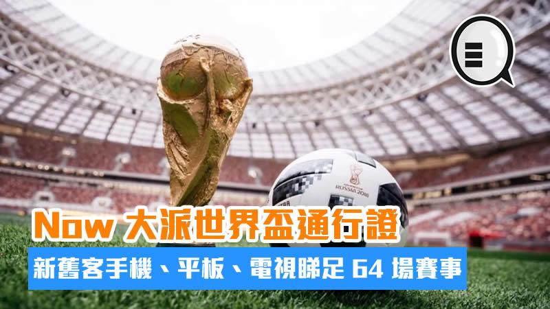 Now 大派世界盃通行證,新舊客手機,平板,電視睇足 64 場賽事 | Qooah