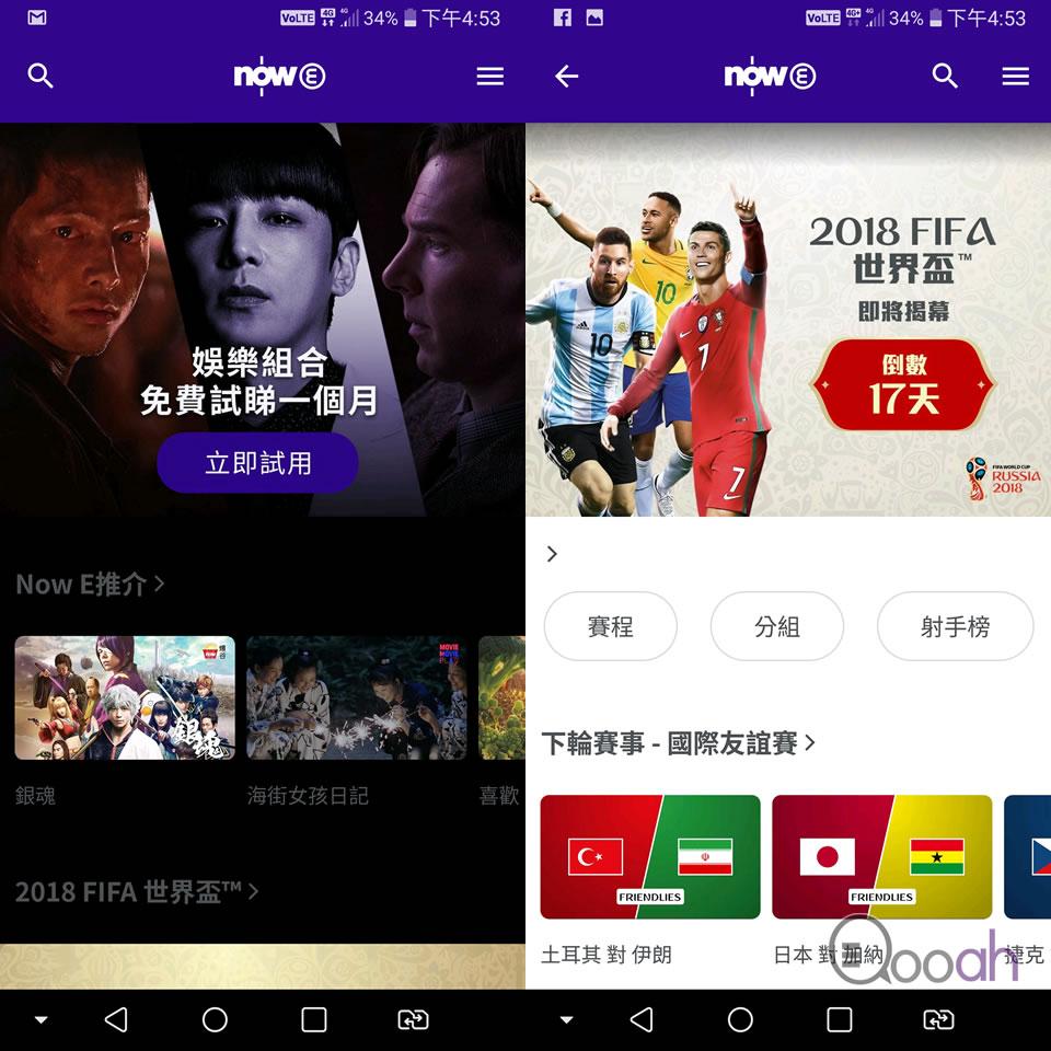 Now E App 正式上架,免約 $1,288 包 Android TV Box,64 場世界盃 | Qooah