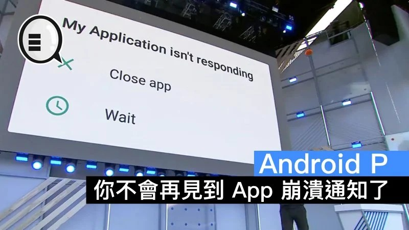 Android P 開始你不會再見到 App 崩潰通知了   Qooah