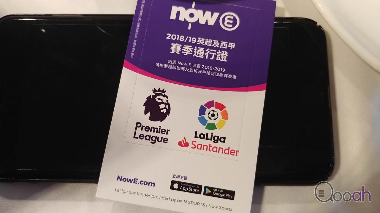 Now TV 公佈「英超」「西甲」新季 Pass 收費,最平 $68 就有得睇! | Qooah