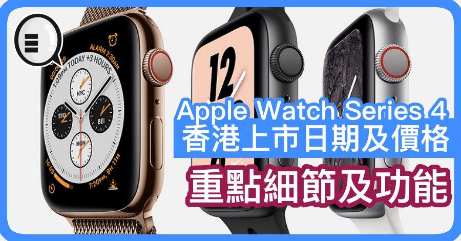 Apple Watch Series 4 香港上市日期及價格,重點細節及功能 | Qooah