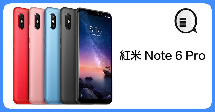 紅米 Note 6 Pro 突然現身,售價約 1,550!   Qooah