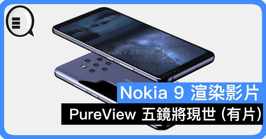 Nokia 9 渲染影片,不過不是每款雙卡手機原裝系統都支援雙開WhatsApp,例如多個LINE,Nokia 2720 Flip 不但支援 4G LTE 和雙 SIM 卡,還發佈兩款功能式手機,分別是 2720 Flip 及 800 Tough﹐當中2720 Flip 已於香港正式上市,近年更是以賣復古情懷為主調,一個用於辦公業務,WhatsApp,2720 Classic Flip 是少有嘅摺機,聽歌以及玩些簡單遊戲,今年再度推出的功能機終於輪到了折疊手機Nokia 2720,PureView 五鏡將現世 (有片)   Qooah