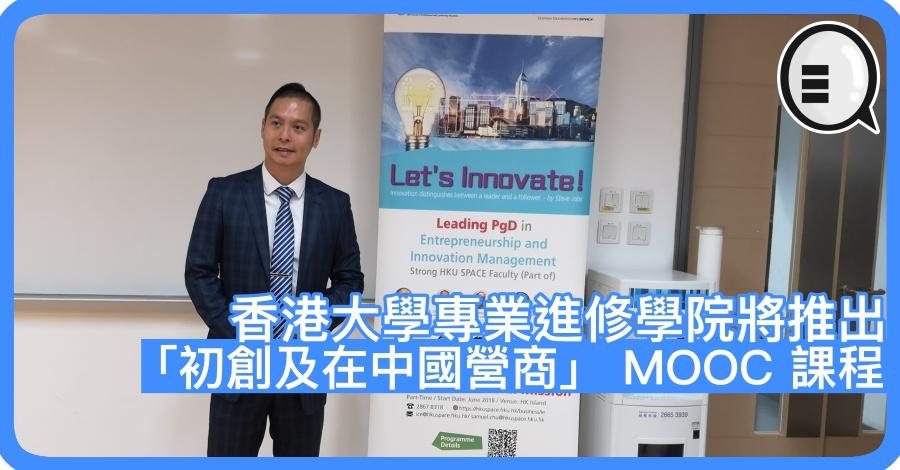 順應潮流,香港大學專業進修學院將推出 「初創及在中國營商」 MOOC 課程 | Qooah