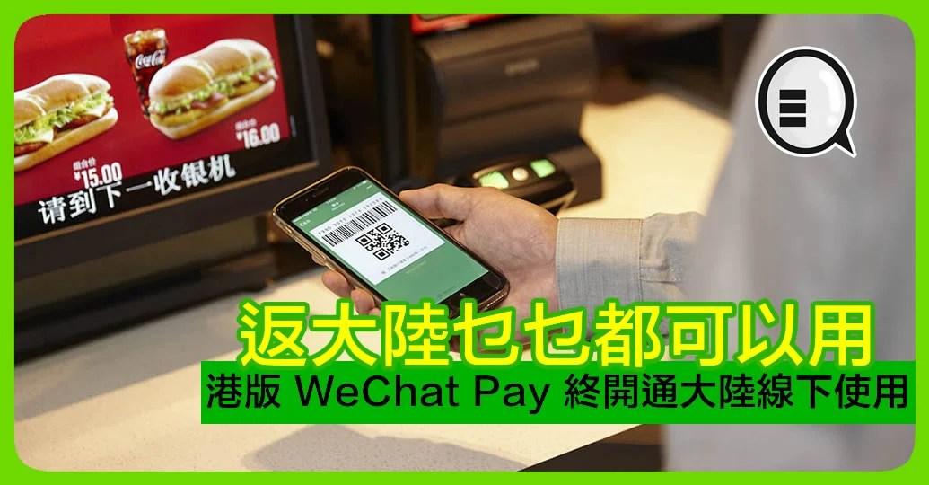 返大陸乜乜都可以用,港版 WeChat Pay 終開通大陸線下使用!   Qooah
