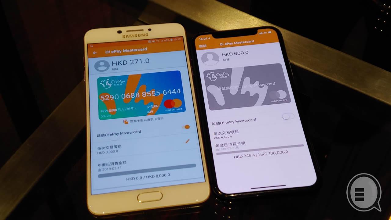 八達通推出 O!ePay Mastercard,新舊客都有優惠 - ePrice.HK