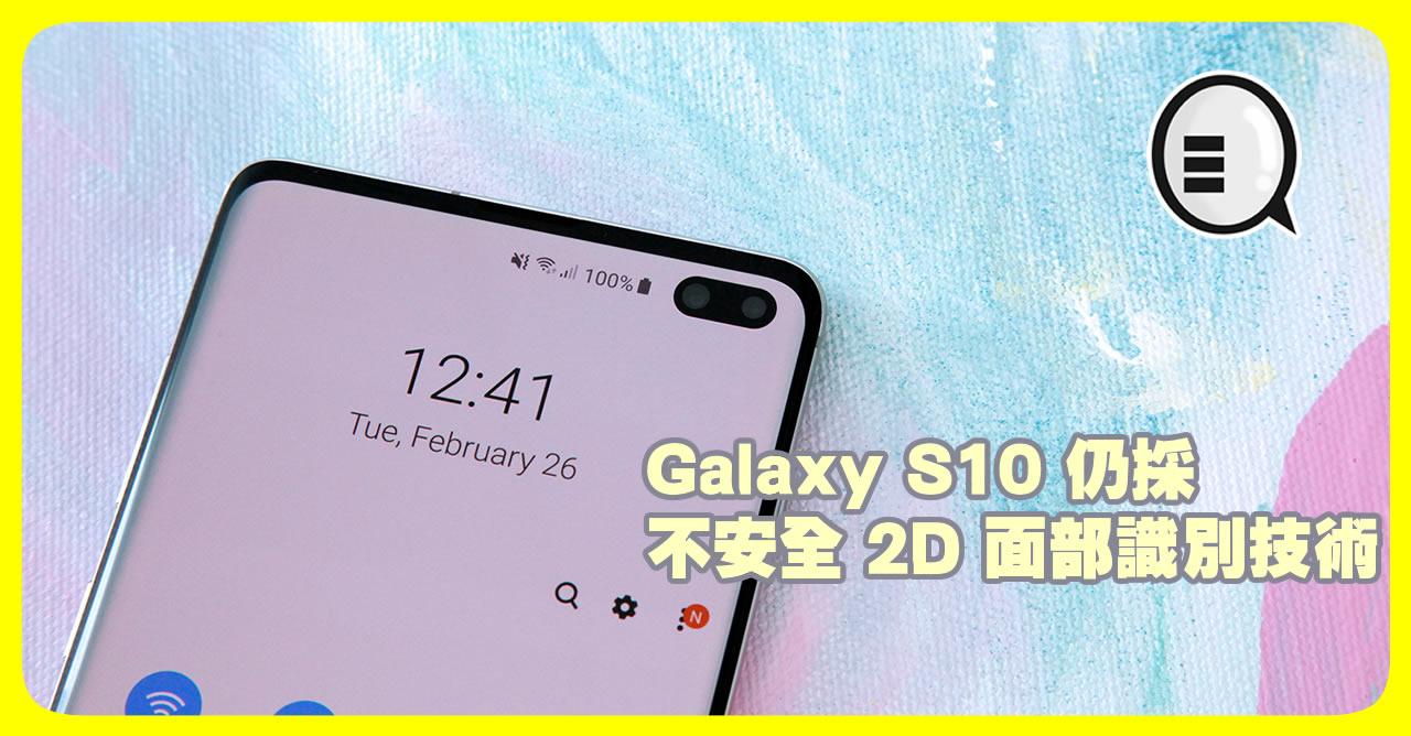 多一功能多一份危險:Galaxy S10 仍採不安全 2D 面部識別技術   Qooah