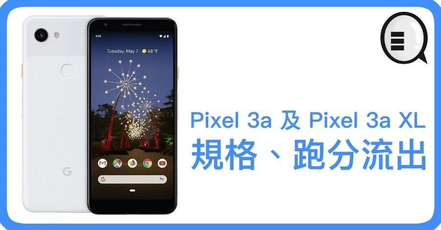 Pixel 3a 及 Pixel 3a XL 跑分流出   Qooah