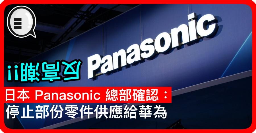 反高潮!! 日本 Panasonic 總部確認:停止部份零件供應給華為!   Qooah