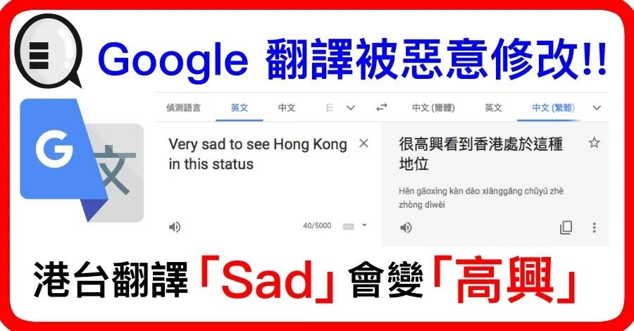 (更新) Google 翻譯被惡意修改!! 港臺翻譯「Sad」會變「高興」 | Qooah