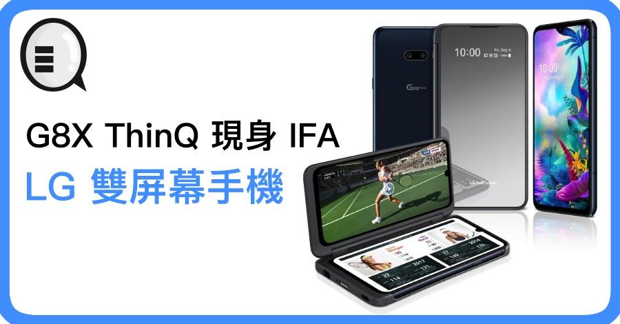 LG 雙屏幕手機 G8X ThinQ 現身 IFA   Qooah