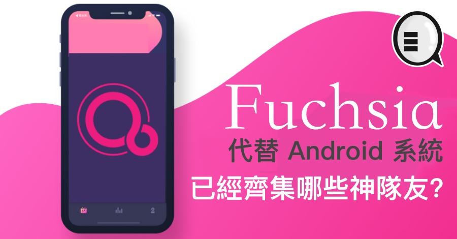 Fuchsia 代替 Android 系統。已經齊集哪些神隊友? | Qooah