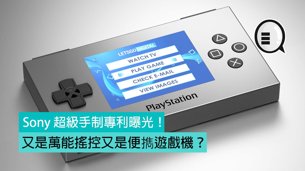 又是萬能搖控又是便擕遊戲機?Sony 超級手制專利曝光! | Qooah