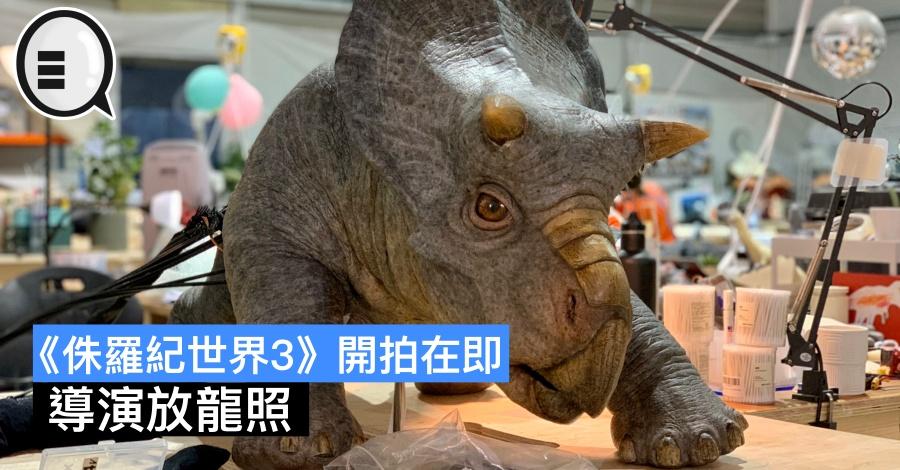 《侏羅紀世界3》開拍在即,導演放龍照   Qooah