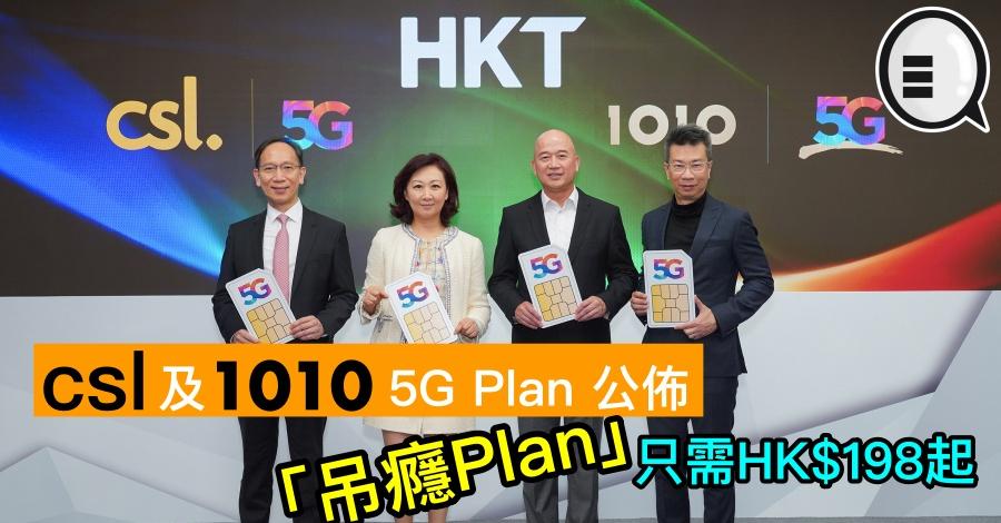 csl 及 1010 5G Plan 公佈:「吊癮Plan」只需HK$198起 | Qooah