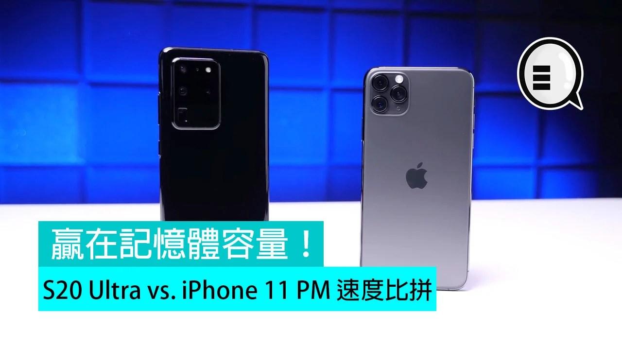 Galaxy S20 Ultra vs. iPhone 11 Pro Max 速度比拼。勝在記憶體容量! | Qooah