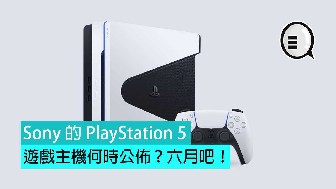 Sony 的 PlayStation 5 遊戲主機何時公佈?六月吧!   Qooah