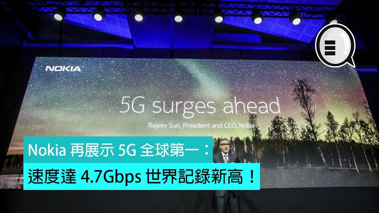 Nokia 再展示 5G 全球第一:速度達 4.7Gbps 世界記錄新高!   Qooah
