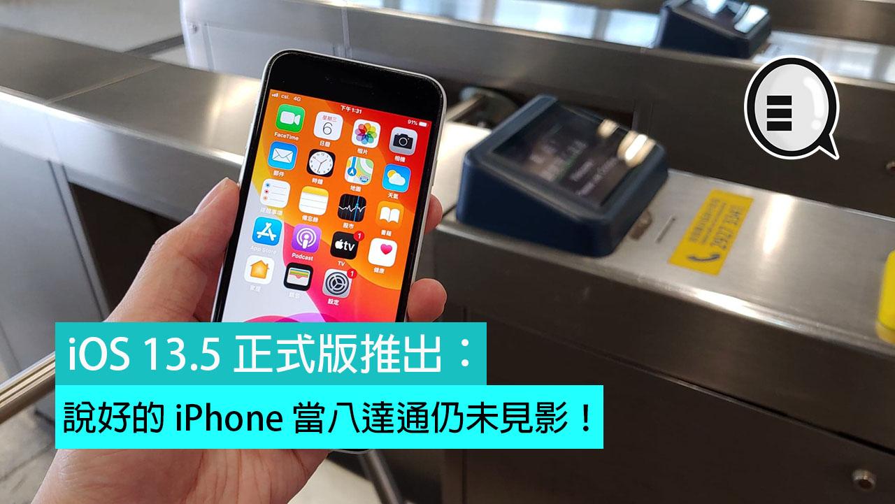 iOS 13.5 正式版推出:說好的 iPhone 當八達通仍未見影! | Qooah