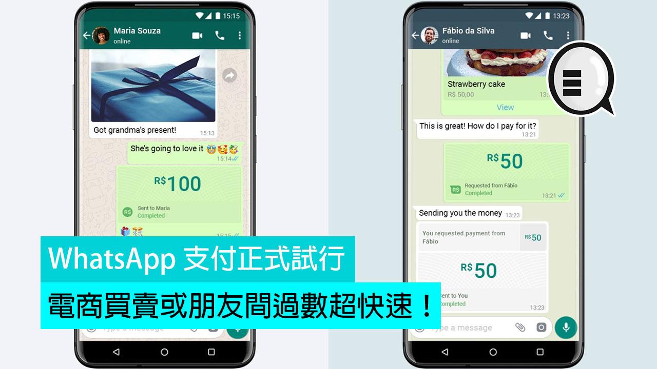 WhatsApp 支付正式試行。電商買賣或朋友間過數更簡單! | Qooah