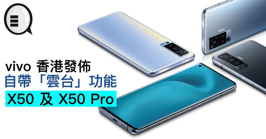 vivo 香港發佈自帶「雲臺」功能的 X50 及 X50 Pro | Qooah